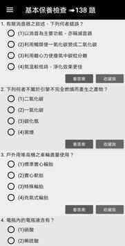 財產保險業務員.資格測驗 screenshot 2