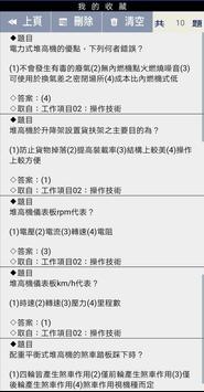 財產保險業務員.資格測驗 screenshot 4