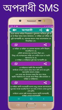 অপরাধী এস এম এস_Oporadhi Sms Bangla 2019 poster