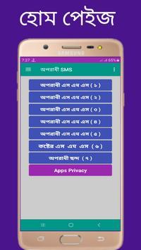 অপরাধী এস এম এস_Oporadhi Sms Bangla 2019 screenshot 1