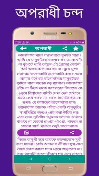 অপরাধী এস এম এস_Oporadhi Sms Bangla 2019 screenshot 2