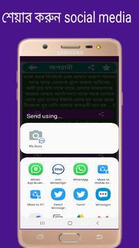 অপরাধী এস এম এস_Oporadhi Sms Bangla 2019 screenshot 3