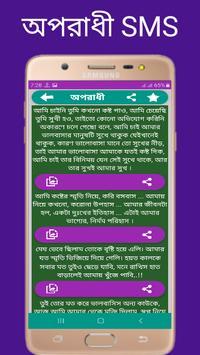 অপরাধী এস এম এস_Oporadhi Sms Bangla 2019 screenshot 4