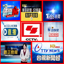 China News Live | China News Live TV | China News APK Android
