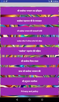 Katha Shri Babosa Bhagwan Ki screenshot 1