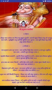 Katha Shri Babosa Bhagwan Ki screenshot 3