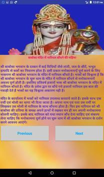 Katha Shri Babosa Bhagwan Ki screenshot 4