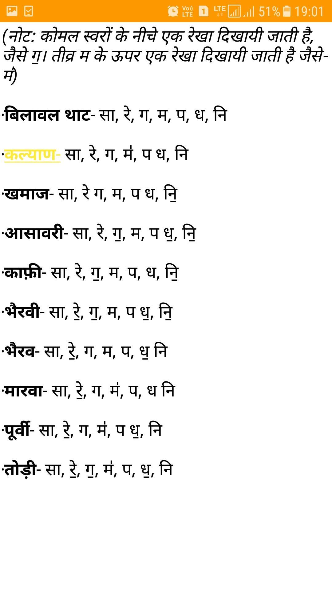 Harmonium book (hindi) 2019 for Android - APK Download