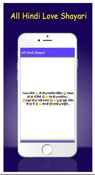 Hindi Love Shayari screenshot 3