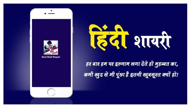 Hindi Love Shayari poster