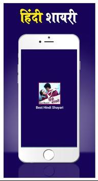 Hindi Love Shayari screenshot 1