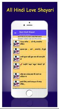 Hindi Love Shayari screenshot 2
