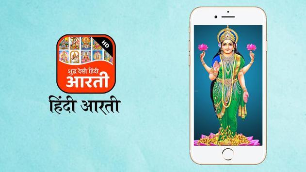 Hindi Aarti screenshot 4