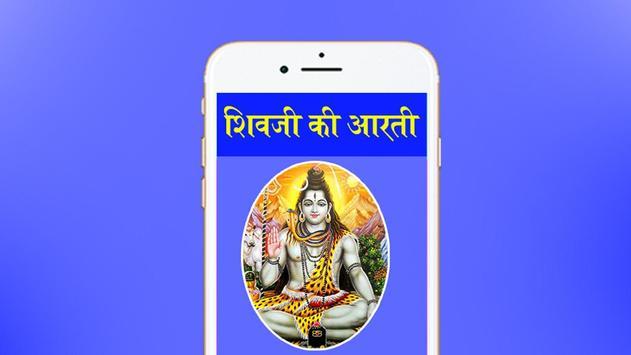 Hindi Aarti screenshot 5