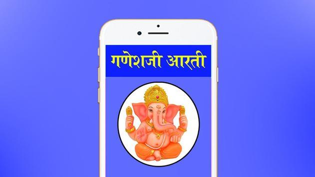 Hindi Aarti screenshot 6