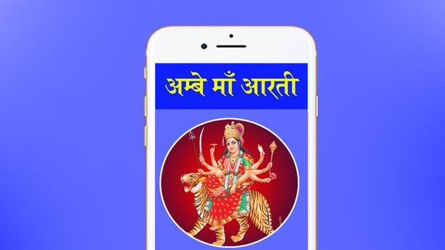 Hindi Aarti screenshot 7