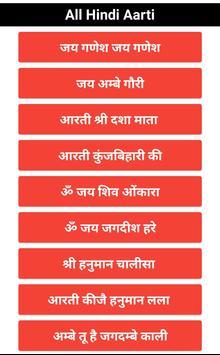 Hindi Aarti screenshot 3