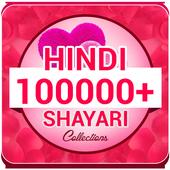 shayri app icon