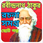 রবীন্দ্রনাথ ঠাকুরের রচনা সমগ্র - ছোট গল্প icon