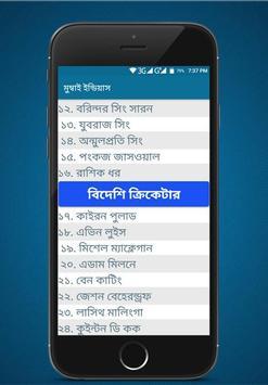 IPL2019 Schedule LIVE আইপিএল সময়সুচী ২০১৯ screenshot 3
