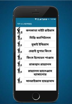 IPL2019 Schedule LIVE আইপিএল সময়সুচী ২০১৯ screenshot 1