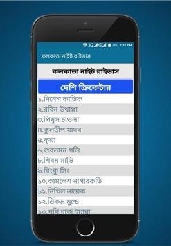 IPL2019 Schedule LIVE আইপিএল সময়সুচী ২০১৯ screenshot 2