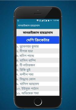 IPL2019 Schedule LIVE আইপিএল সময়সুচী ২০১৯ screenshot 4