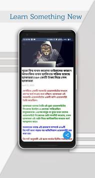 Tech Gyan screenshot 1