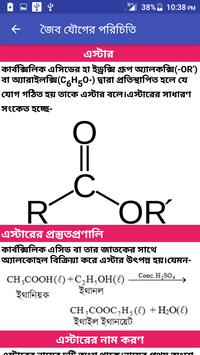 HSC Organic Chemistry(এইচ এস সি জৈব রসায়ন) screenshot 2