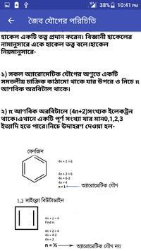 HSC Organic Chemistry(এইচ এস সি জৈব রসায়ন) screenshot 5