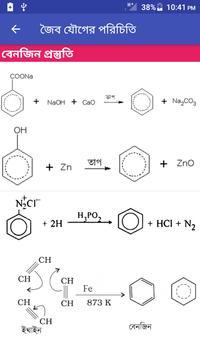 HSC Organic Chemistry(এইচ এস সি জৈব রসায়ন) screenshot 6