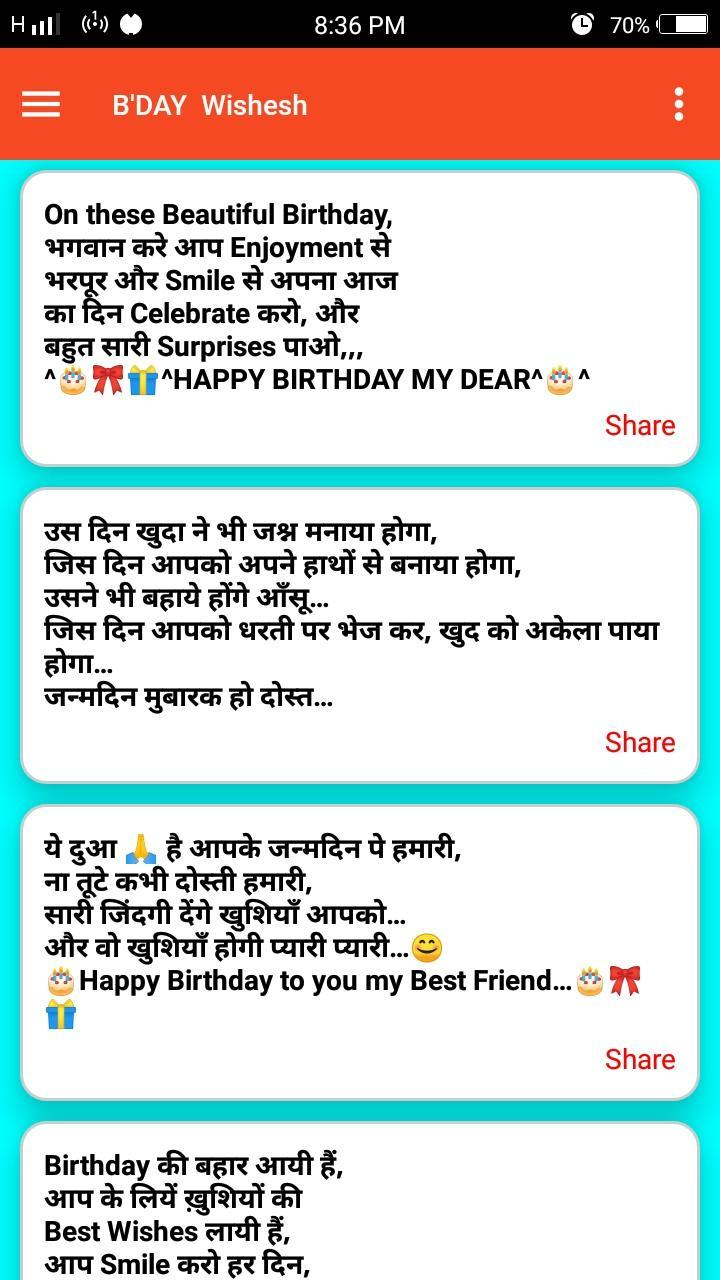 Birthday Wishes Marathi Hindi English 2019 For Android Apk Download