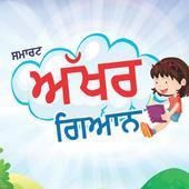 Smart Punjabi Akhar Gyan Audio Book icon