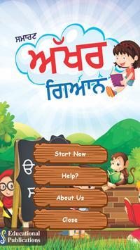 Smart Punjabi Akhar Gyan Audio Book poster