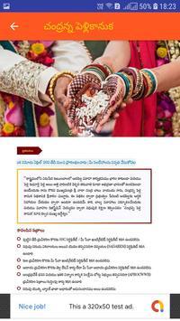 Chandhranna Pellikanuka (Andhrapradesh) screenshot 6