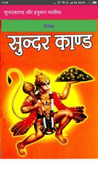 सुन्दरकाण्ड और हनुमान चालीसा poster