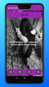 Dard Shayari in Hindi : दर्द भरी हिन्दी शायरी 截图 5