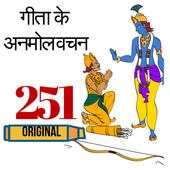 गीता  के 251 अनमोल वचन Bhagvad Geeta Qoutes icon