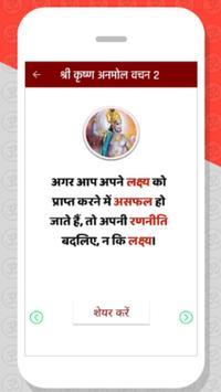 गीता  के 251 अनमोल वचन Bhagvad Geeta Qoutes screenshot 1