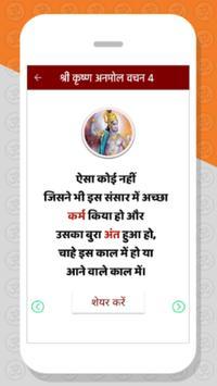 गीता  के 251 अनमोल वचन Bhagvad Geeta Qoutes screenshot 3
