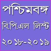 West Bengal BPL Ration Card List - নাম চেক করুন। icon