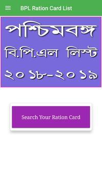 West Bengal BPL Ration Card List - নাম চেক করুন। poster