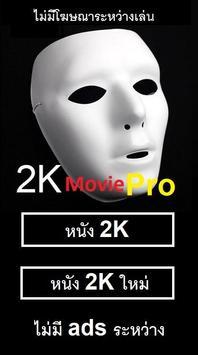 DoMovie2KPro poster