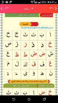 Arabic screenshot 7