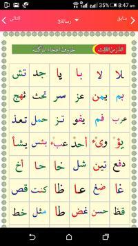 Arabic screenshot 8