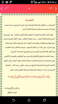 Arabic screenshot 1