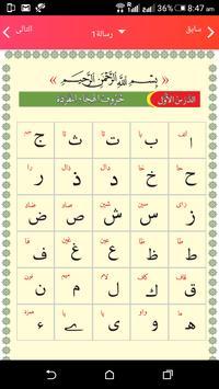 Arabic screenshot 3