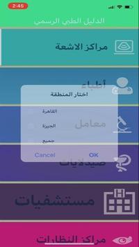 الدليل الطبي للسينمائيين screenshot 1