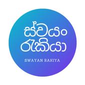 ස්වයං රැකියා - Swayan Rakiya icon