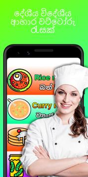 Rasa Sinhala Recipes :Sri lanka recipes app screenshot 2